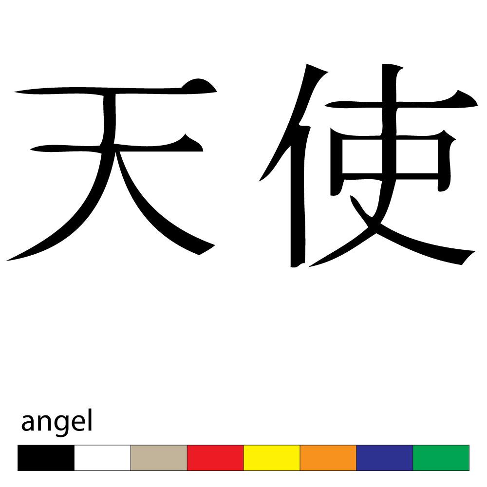 stickers motifs chinois sticker kanji japonais ange. Black Bedroom Furniture Sets. Home Design Ideas