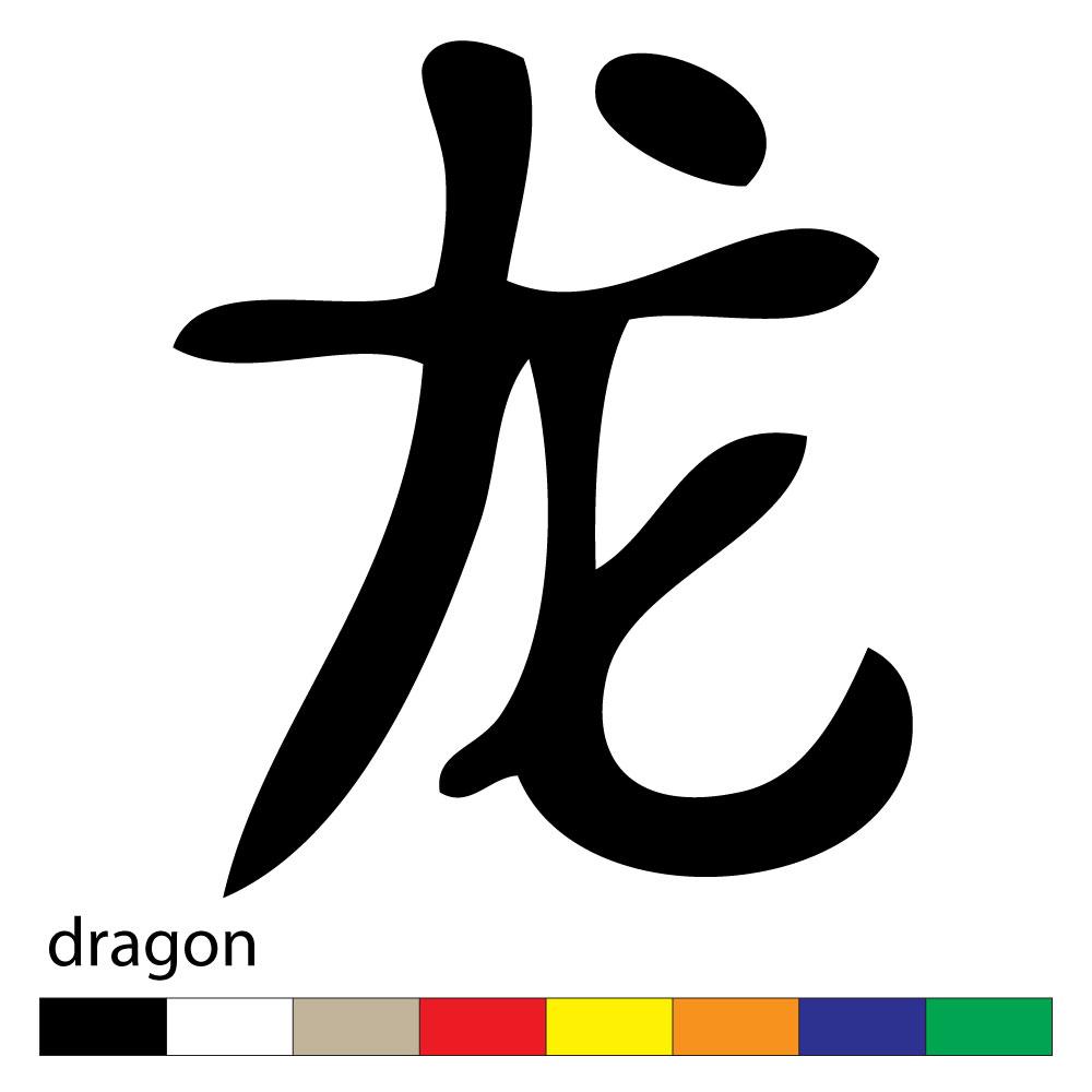 stickers aux motifs dragon sticker kanji japonais dragon. Black Bedroom Furniture Sets. Home Design Ideas