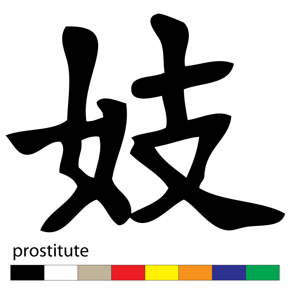 stickers motifs chinois sticker kanji japonais prostitu e. Black Bedroom Furniture Sets. Home Design Ideas